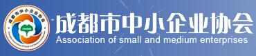 成都市中小企业协会