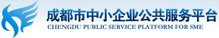 成都市中小企业公共服务平台