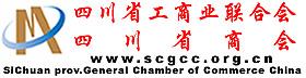 四川省工商业联合会