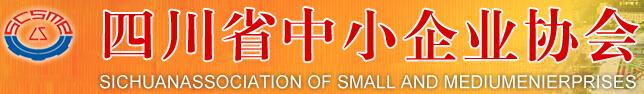 四川省中小企业协会
